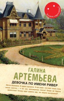 Артемьева Г. - Девочка по имени Ривер обложка книги