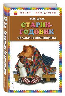 Старик-годовик. Сказки и пословицы (ил. Ю. Устиновой) обложка книги