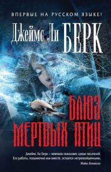 Берк Дж.Л. - Блюз мертвых птиц обложка книги