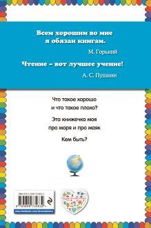 Обложка сзади Что такое хорошо? (ст. изд.) Владимир Маяковский