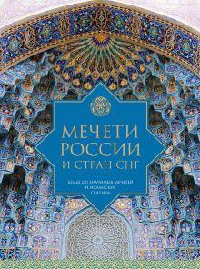 - Мечети России и стран СНГ обложка книги