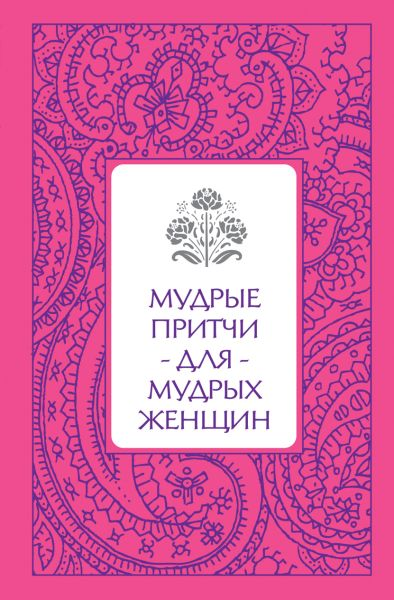 Мудрые притчи для мудрых женщин (серебряный обрез)