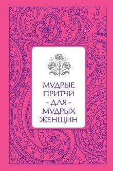 Савицкая С.В. - Мудрые притчи для мудрых женщин (серебряный обрез) обложка книги