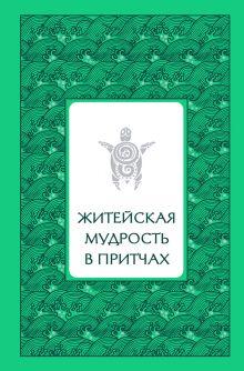 Житейская мудрость в притчах (серебряный обрез) обложка книги