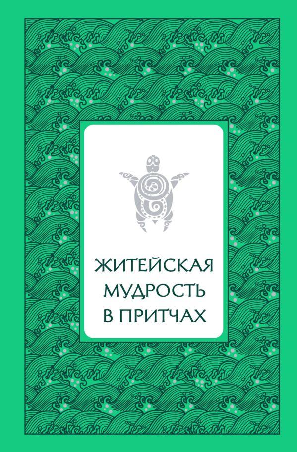 Житейская мудрость в притчах (серебряный обрез) Лиственная Е.В.