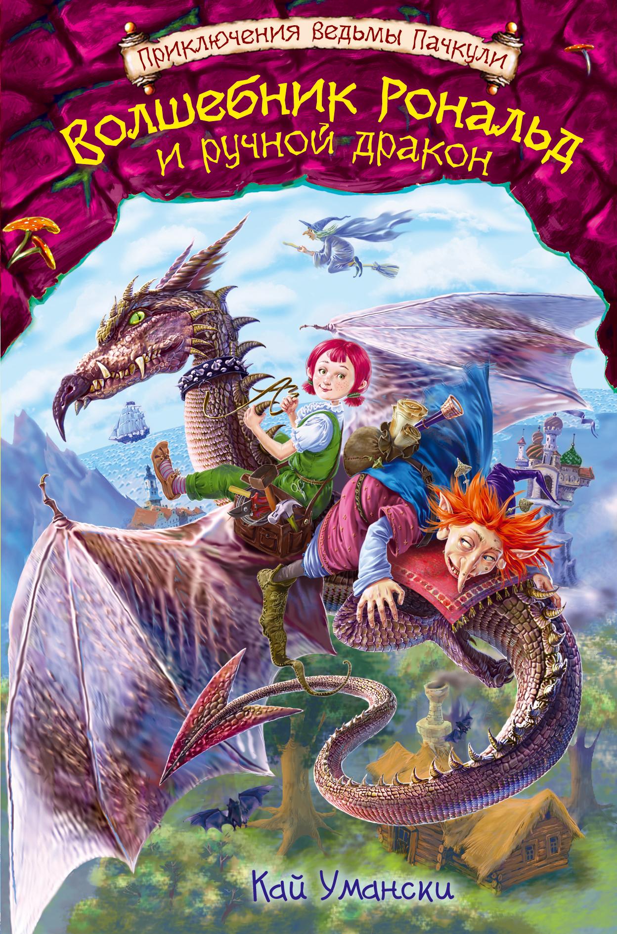 Волшебник Рональд и ручной дракон
