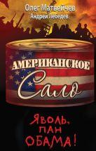 Матвейчев О.А., Лебедев А. - Яволь, пан Обама! Американское сало' обложка книги