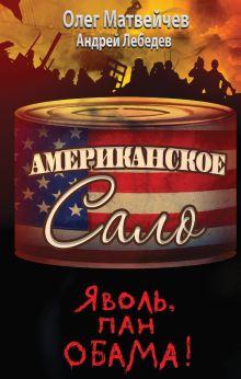 Матвейчев О.А., Лебедев А. - Яволь, пан Обама! Американское сало обложка книги