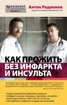 Обложка Как прожить без инфаркта и инсульта Антон Родионов