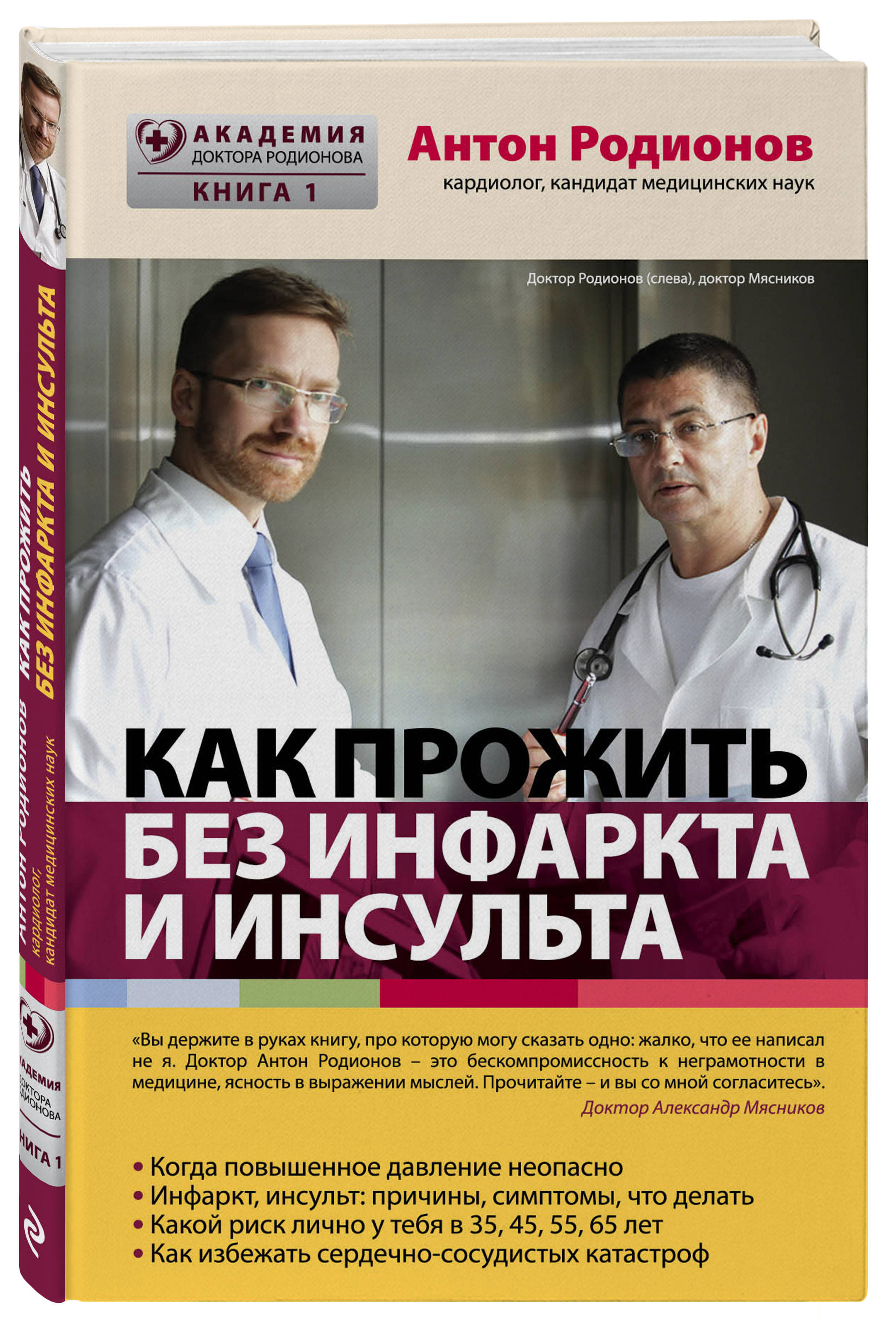 Как прожить без инфаркта и инсульта ( Родионов А.В.  )