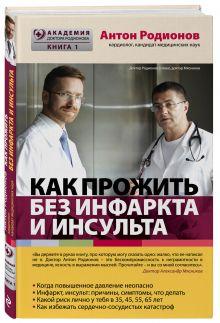 Родионов А.В. - Как прожить без инфаркта и инсульта обложка книги