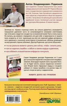 Обложка сзади Как прожить без инфаркта и инсульта Антон Родионов