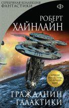 Хайнлайн Р. - Гражданин Галактики' обложка книги