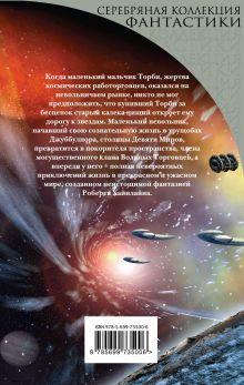 Обложка сзади Гражданин Галактики Роберт Хайнлайн