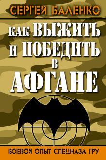 Баленко С.В. - Как выжить и победить в Афгане. Боевой опыт Спецназа ГРУ обложка книги