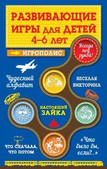Парфенова И.И. - Развивающие игры для детей от 4 до 6 лет обложка книги