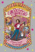Уилсон Ж. - Трейси Бикер - суперзвезда!' обложка книги