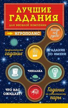 Парфенова И.И. - Лучшие гадания для веселой компании обложка книги