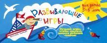 Парфенова И.И. - Развивающие игры для детей 5-6 лет обложка книги