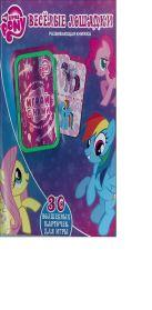 Мой маленький Пони. Веселые лошадки. Развивающая книжка. 30 ярких карточек для игры.
