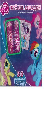 - Мой маленький Пони. Веселые лошадки. Развивающая книжка. 30 ярких карточек для игры. обложка книги