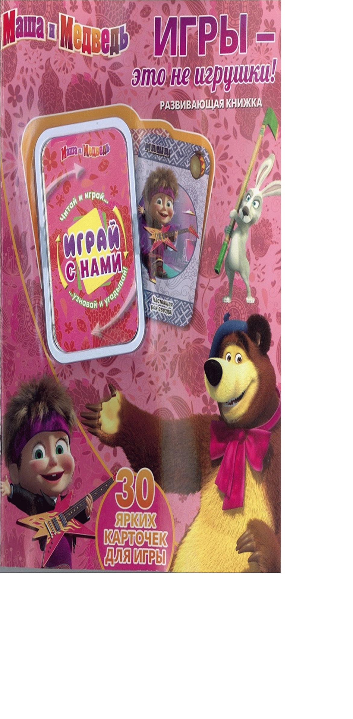 Маша и медведь. Игры - это не игрушки!. Развивающая книжка. 30 ярких карточек для игры