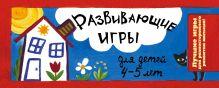 Парфенова И.И. - Развивающие игры для детей 4-5 лет обложка книги