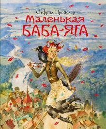 Маленькая Баба-Яга (пер. Ю. Коринца, ил. Ю. Николаева) обложка книги