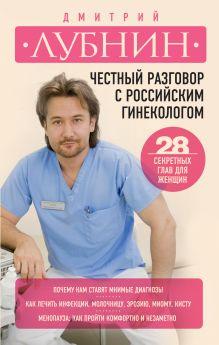 Обложка Честный разговор с российским гинекологом. 28 секретных глав для женщин Дмитрий Лубнин