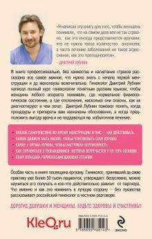 Обложка сзади Честный разговор с российским гинекологом. 28 секретных глав для женщин Дмитрий Лубнин