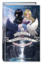 Чайнани С. - Школа Добра и Зла. Принцесса или ведьма' обложка книги