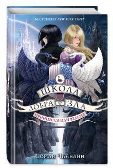 Чайнани С. - Школа Добра и Зла. Принцесса или ведьма обложка книги
