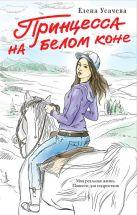 Усачева Е.А. - Принцесса на белом коне' обложка книги