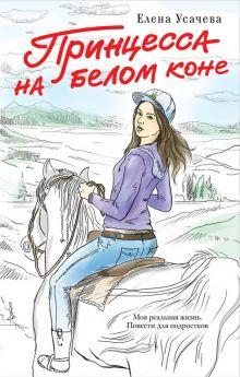 Принцесса на белом коне обложка книги