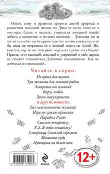 Обложка сзади Принцесса на белом коне Елена Усачева