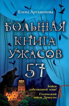 Артамонова Е.В. - Большая книга ужасов. 57 обложка книги