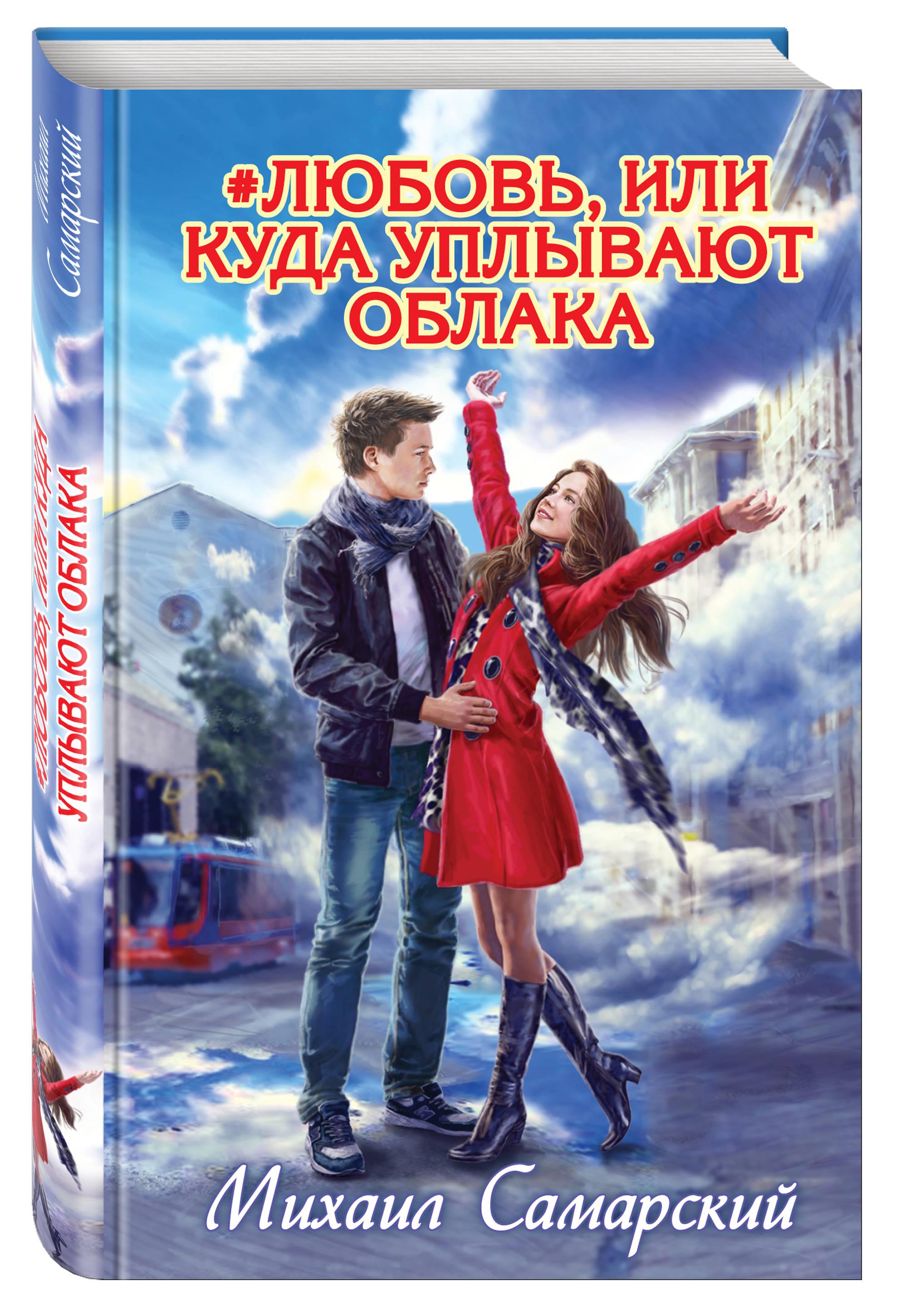 #любовь, или Куда уплывают облака ( Самарский М.А.  )