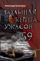 Белогоров А.И. - Большая книга ужасов. 59' обложка книги