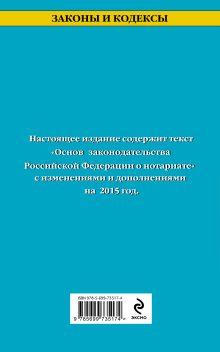 Обложка сзади Основы законодательства Российской Федерации о нотариате: текст с изм. и доп. на 2015 г.