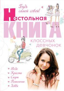 Беседина А. - Будь самой собой! Настольная книга классных девчонок обложка книги