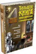 Большая книга приключений с привидениями