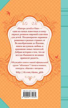 Обложка сзади Пятеро детей и Оно Эдит Несбит