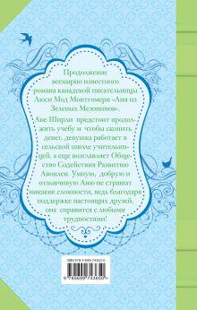 Обложка сзади Аня из Авонлеи Люси Мод Монтгомери