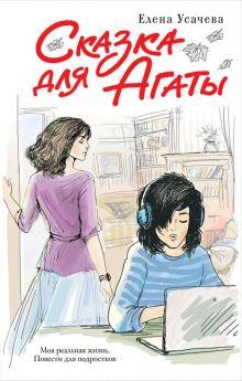 Обложка Сказка для Агаты Елена Усачева