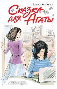 Сказка для Агаты обложка книги