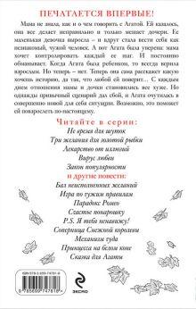Обложка сзади Сказка для Агаты Елена Усачева