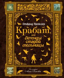 Крабат, или Легенды старой мельницы (ст. изд.)