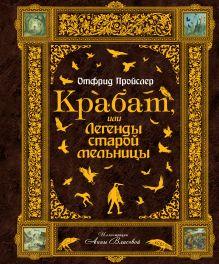 Пройслер О. - Крабат, или Легенды старой мельницы (ил. А. Власовой) обложка книги