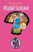 Кузнецова Н.А. - Вредный талисман' обложка книги