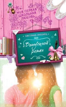Выпускной роман обложка книги